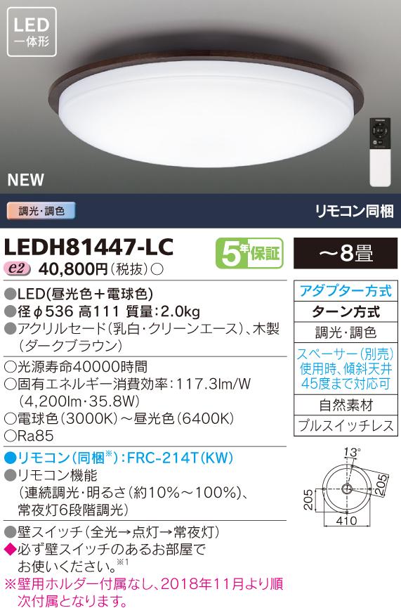 東芝 LEDシーリングライト LEDH81447-LC