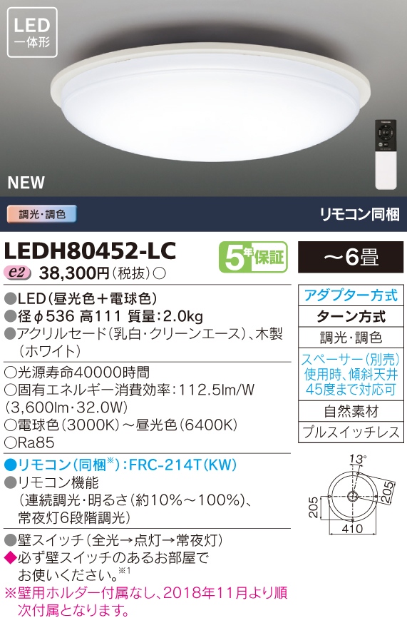 東芝 LEDシーリングライト LEDH80452-LC
