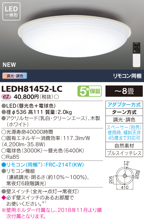 東芝 LEDシーリングライト LEDH81452-LC