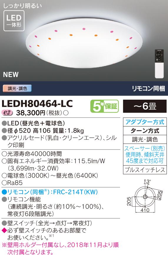 東芝 LEDシーリングライト LEDH80464-LC