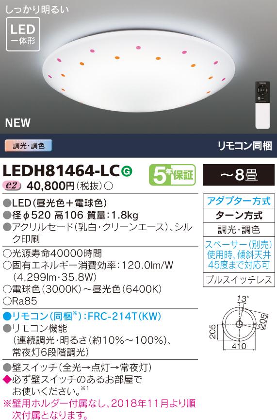 東芝 LEDシーリングライト LEDH81464-LC