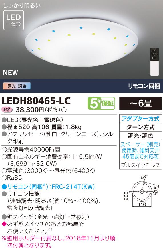 東芝 LEDシーリングライト LEDH80465-LC