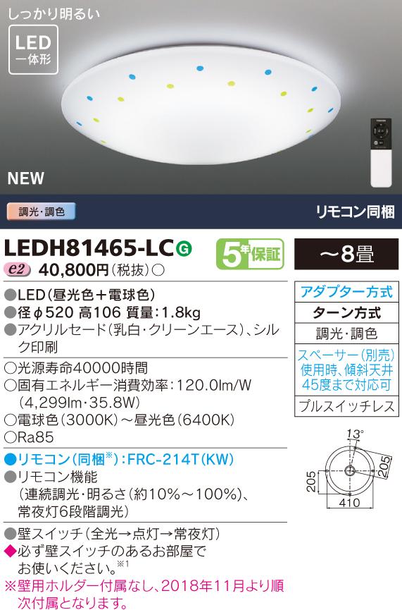 【法人様限定】東芝 LEDシーリングライト LEDH81465-LC