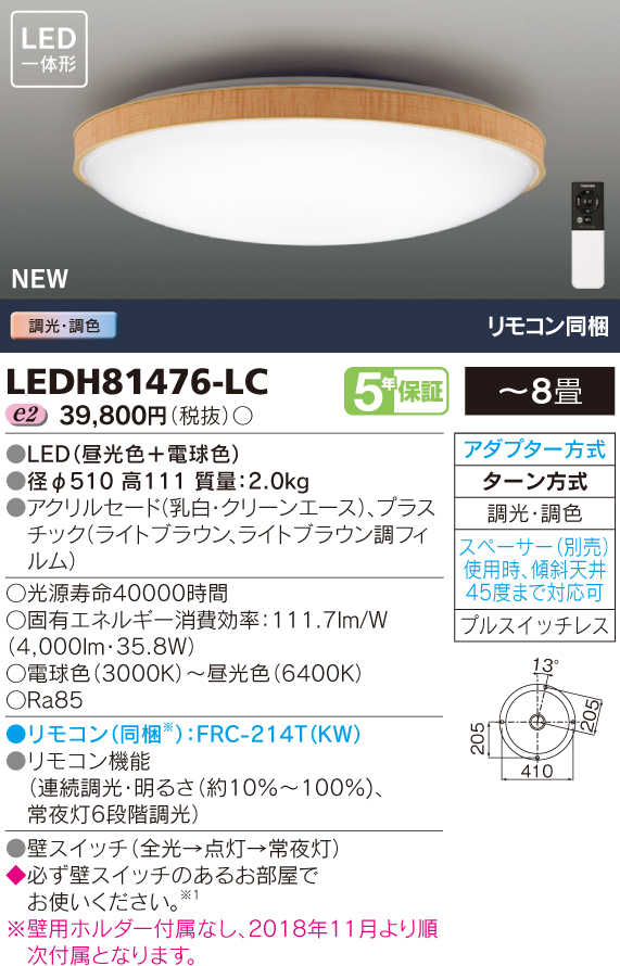 東芝 LEDシーリングライト LEDH81476-LC