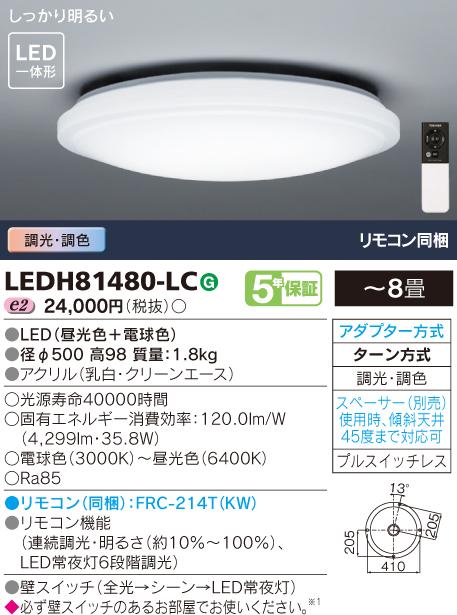 DAIKOLED和室シーリングライト ~8畳 調光・調色 電球色~昼光色DCL-40508