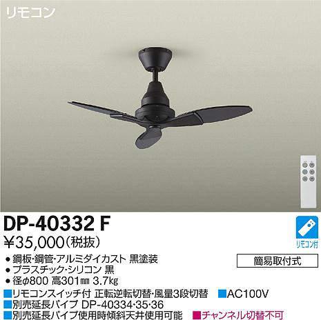 【法人様限定】DAIKO DP-40332F シーリングファン 本体のみ リモコン付 延長パイプ別売