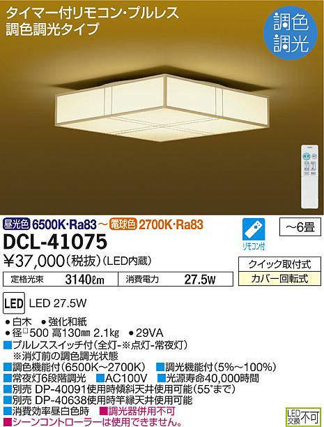 【法人様限定】DAIKO DCL-41075 LEDシーリングライト 和風 ~6畳 27.5W 昼光色 リモコン付