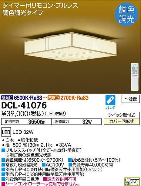 【法人様限定】DAIKO DCL-41076 LEDシーリングライト 和風 ~8畳 32W 昼光色 リモコン付