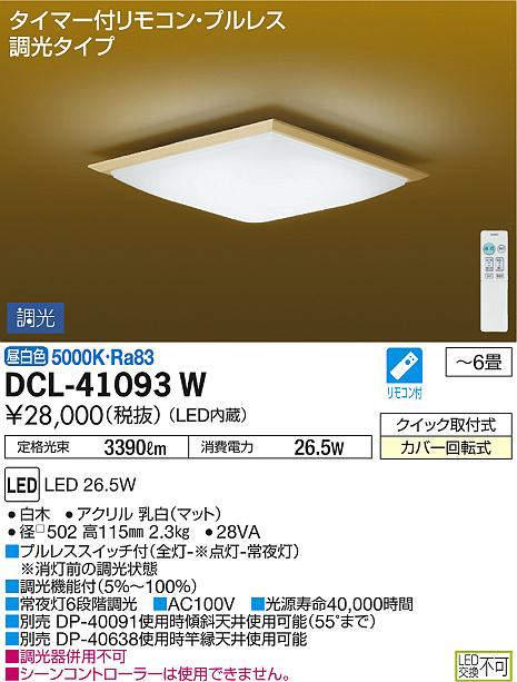 【法人様限定】DAIKO DCL-41093W LEDシーリングライト 和風 ~6畳 26.5W 昼白色 リモコン付 調光
