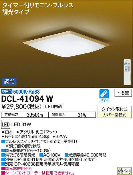 【法人様限定】DAIKO DCL-41094W LEDシーリングライト 和風 ~8畳 31W 昼白色 リモコン付 調光