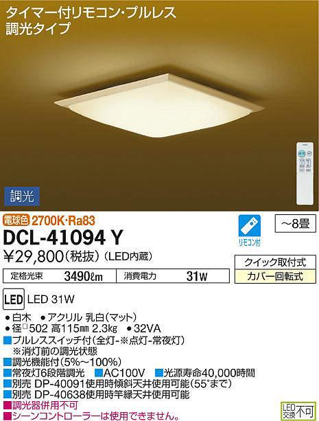 【法人様限定】DAIKO DCL-41094Y LEDシーリングライト 和風 ~8畳 31W 電球色 リモコン付 調光