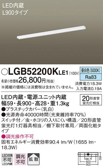 【法人様限定】パナソニック LGB52200KLE1 LEDキッチンライト 昼白色 棚下直付型 拡散 両面化粧タイプ スイッチ付 L900タイプ