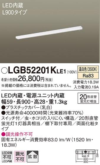 【法人様限定】パナソニック LGB52201KLE1 LEDキッチンライト 温白色 棚下直付型 拡散 両面化粧タイプ スイッチ付 L900タイプ