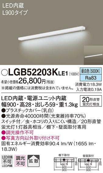 【法人様限定】パナソニック LGB52203KLE1 LEDキッチンライト 昼白色 壁直付型・棚下直付型 拡散 スイッチ付 L900タイプ