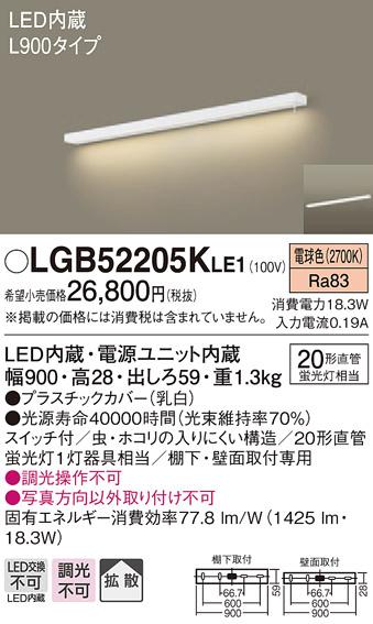 【法人様限定】パナソニック LGB52205KLE1 LEDキッチンライト 電球色 壁直付型・棚下直付型 拡散 スイッチ付 L900タイプ
