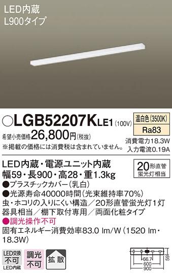 【法人様限定】パナソニック LGB52207KLE1 LEDキッチンライト 温白色 棚下直付型 拡散 両面化粧タイプ L900タイプ