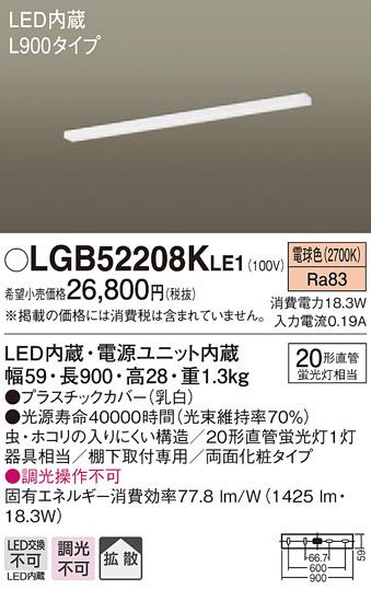 【法人様限定】パナソニック LGB52208KLE1 LEDキッチンライト 電球色 棚下直付型 拡散 両面化粧タイプ L900タイプ