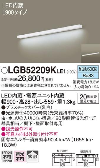 【法人様限定】パナソニック LGB52209KLE1 LEDキッチンライト 昼白色 壁直付型・棚下直付型 拡散 L900タイプ