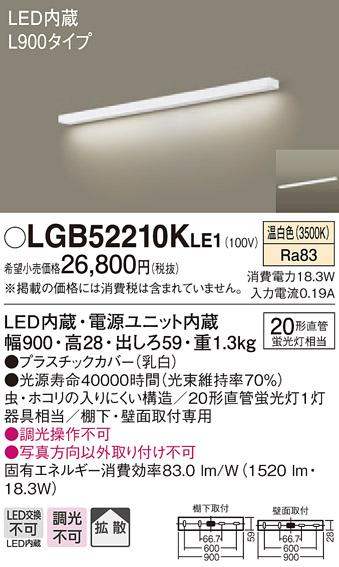 【法人様限定】パナソニック LGB52210KLE1 LEDキッチンライト 温白色 壁直付型・棚下直付型 拡散 L900タイプ