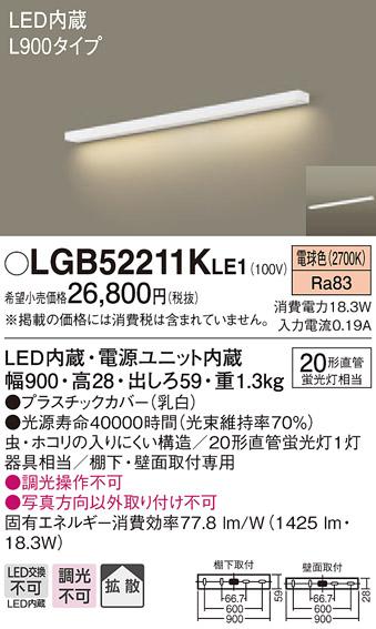 【法人様限定】パナソニック LGB52211KLE1 LEDキッチンライト 電球色 壁直付型・棚下直付型 拡散 L900タイプ