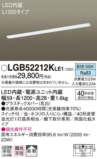 【法人様限定】パナソニック LGB52212KLE1 LEDキッチンライト 昼白色 棚下直付型 拡散 両面化粧タイプ スイッチ付 L1200タイプ