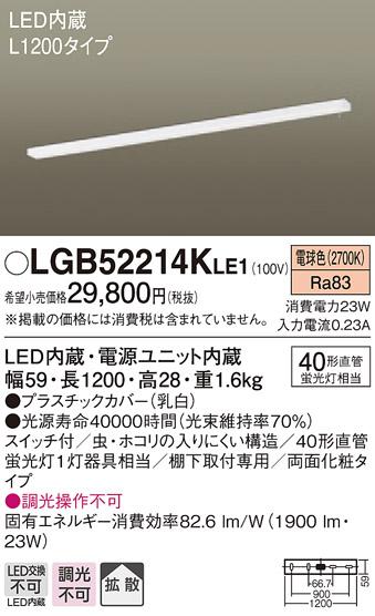 【法人様限定】パナソニック LGB52214KLE1 LEDキッチンライト 電球色 棚下直付型 拡散 両面化粧タイプ スイッチ付 L1200タイプ