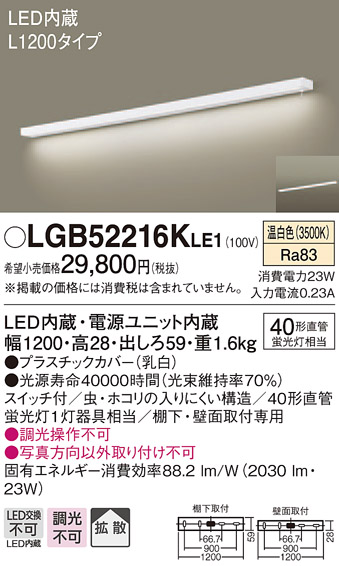 【法人様限定】パナソニック LGB52216KLE1 LEDキッチンライト 温白色 壁直付型・棚下直付型 拡散 スイッチ付 L1200タイプ