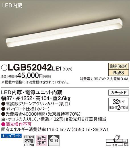 【法人様限定】パナソニック LGB52042LE1 LEDキッチンライト 温白色 天井直付型 拡散 カチットF