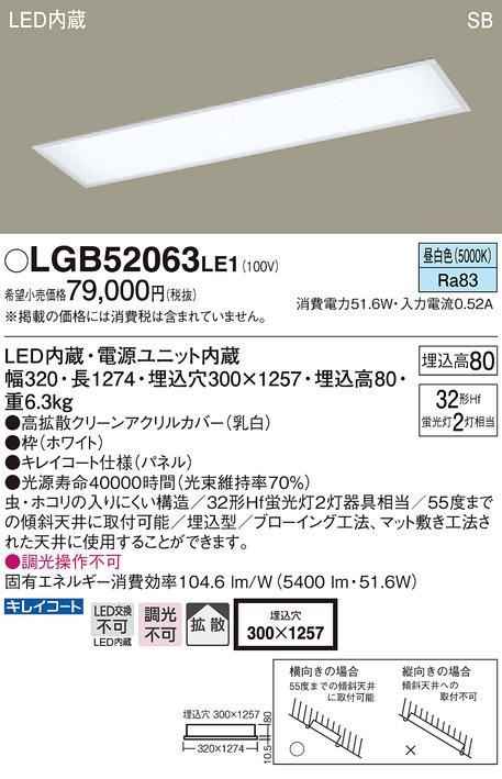 【法人様限定】パナソニック LGB52063LE1 LEDキッチンライト 昼白色 天井埋込型 浅型8H SB形 拡散
