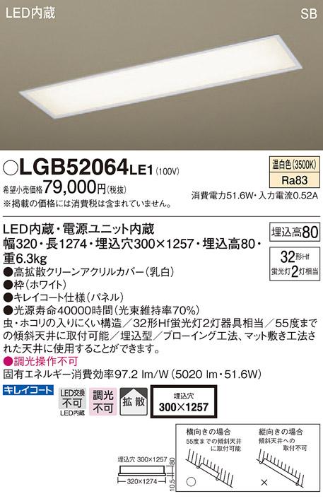 【法人様限定】パナソニック LGB52064LE1 LEDキッチンライト 温白色 天井埋込型 浅型8H SB形 拡散