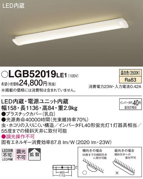 【法人様限定】パナソニック LGB52019LE1 LEDキッチンライト 温白色 天井直付型 拡散