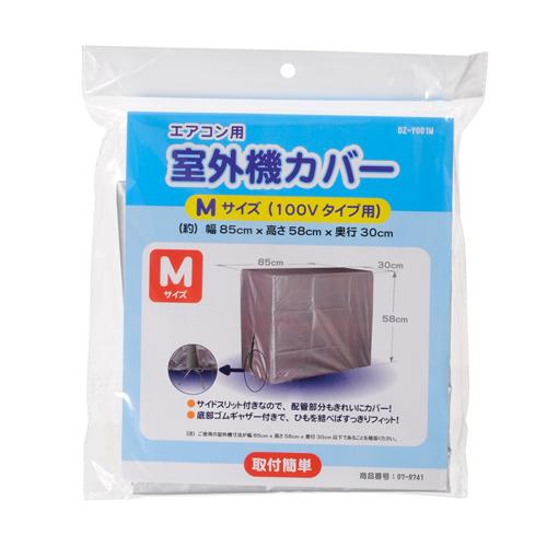 オーム電機 DZ-Y001Mエアコン室外機カバー Mサイズ100Vタイプ用 品番 マーケット 感謝価格 07-9741DZY001M