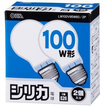 オーム電機 白熱電球 E26 100W形 シリカ 2個入 [品番]06-1763 LW100V95W60/2P