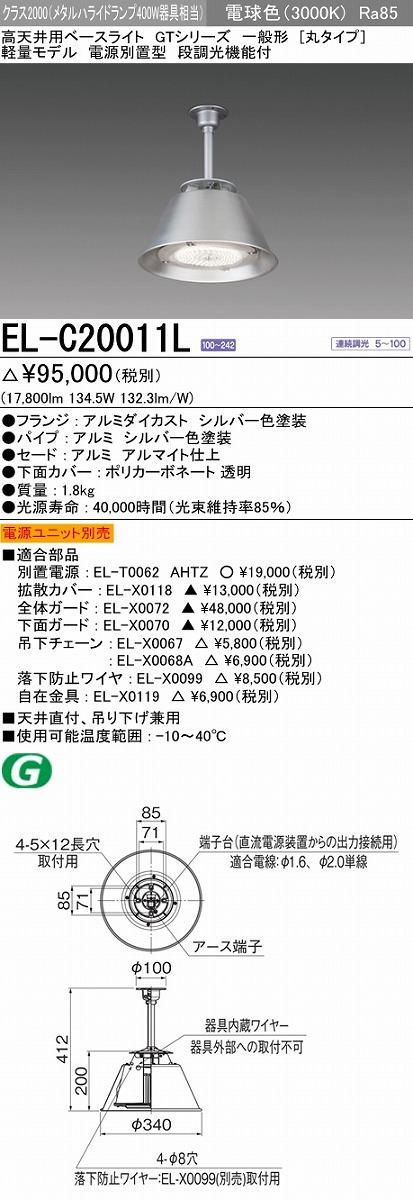 【法人様限定商品】 三菱 LED照明器具 LED高天井用ベースライト(GTシリーズ) 一般形軽量 EL-C20011L