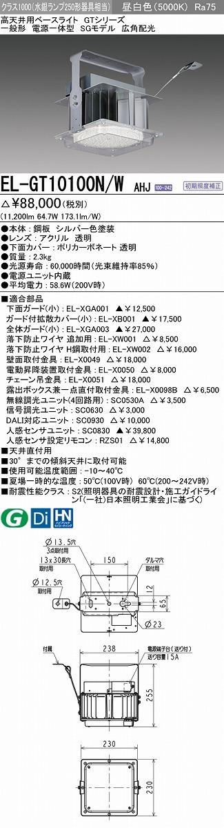 【法人様限定商品】 三菱 LED照明器具 LED高天井用ベースライト(GTシリーズ) 一般形 EL-GT10100N/W AHJ