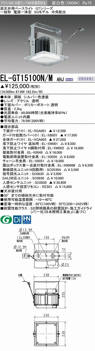 【法人様限定商品】 三菱 LED照明器具 LED高天井用ベースライト(GTシリーズ) 一般形 EL-GT15100N/M AHJ