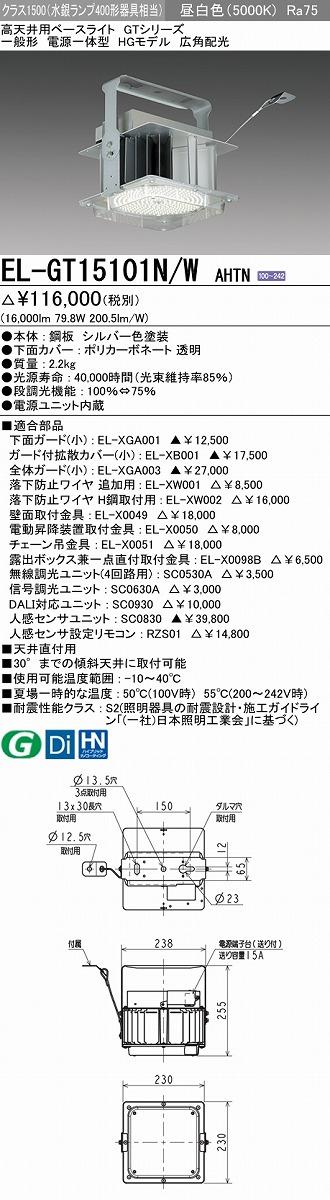 【法人様限定商品】 三菱 LED照明器具 LED高天井用ベースライト(GTシリーズ) 一般形 EL-GT15101N/W AHTN
