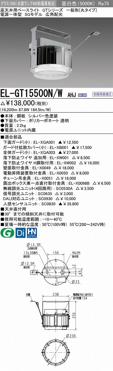 【法人様限定商品】 三菱 LED照明器具 LED高天井用ベースライト(GTシリーズ) EL-GT15500N/W AHJ