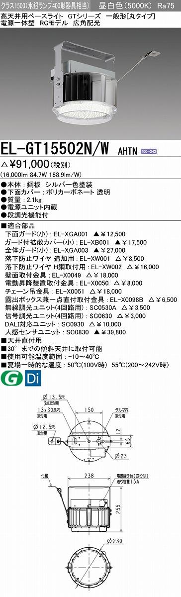 【法人様限定商品】 三菱 LED照明器具 LED高天井用ベースライト(GTシリーズ) EL-GT15502N/W AHTN