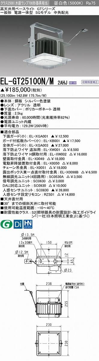 【法人様限定商品】 三菱 LED照明器具 LED高天井用ベースライト(GTシリーズ) 一般形 EL-GT25100N/M 2AHJ
