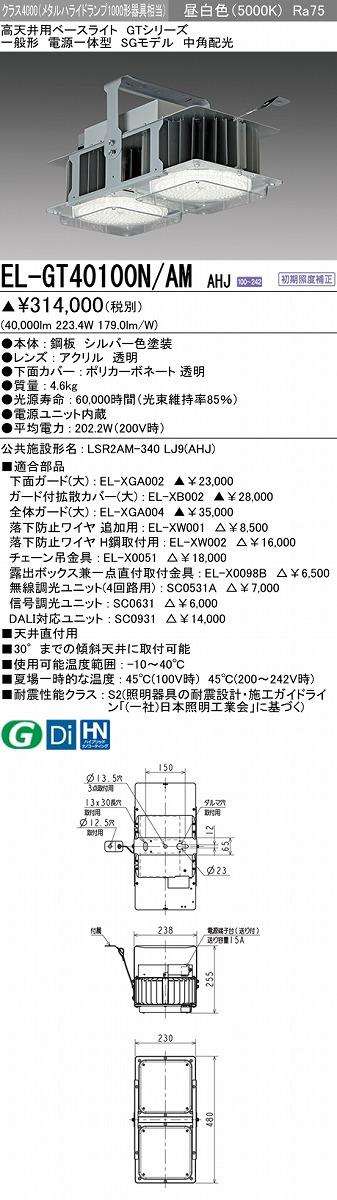 【法人様限定商品】 三菱 LED照明器具 LED高天井用ベースライト(GTシリーズ) 一般形 EL-GT40100N/AM AHJ