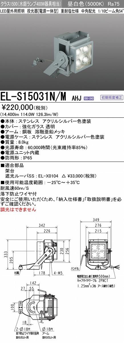 【法人様限定商品】 三菱 LED照明器具 LEDエクステリア 投光器 EL-S15031N/M AHJ
