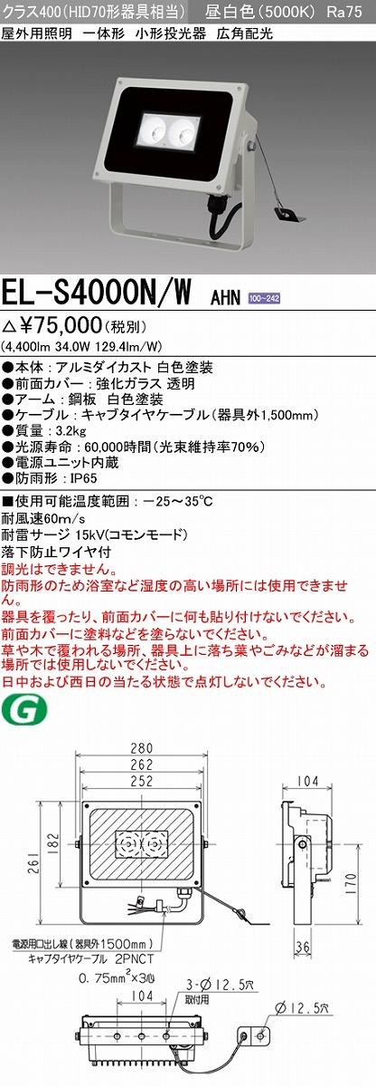 【法人様限定商品】 三菱 LED照明器具 LEDエクステリア 投光器 EL-S4000N/W AHN