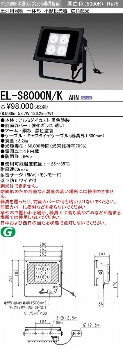【法人様限定商品】 三菱 LED照明器具 LEDエクステリア 投光器 EL-S8000N/K AHN