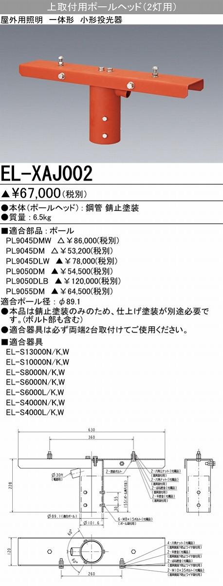 【法人様限定商品】 三菱 LED照明器具 LEDエクステリア 投光器 EL-XAJ002