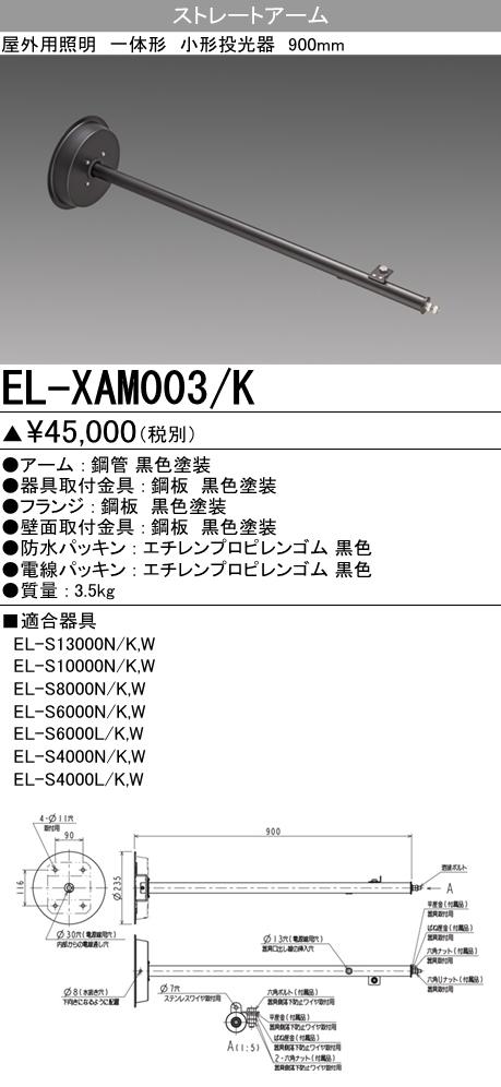 【法人様限定商品】 三菱 LED照明器具 LEDエクステリア 投光器 EL-XAM003/K