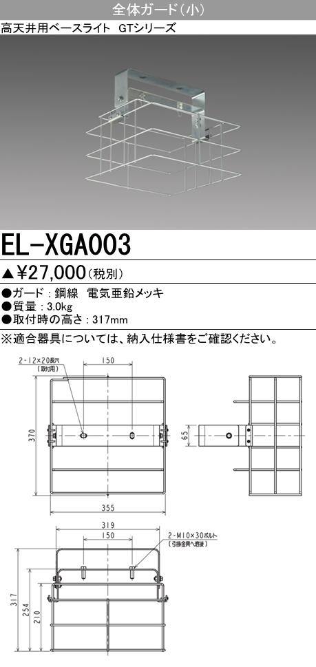 【法人様限定商品】 三菱 LED照明器具 LED高天井用ベースライト(GTシリーズ) EL-XGA003