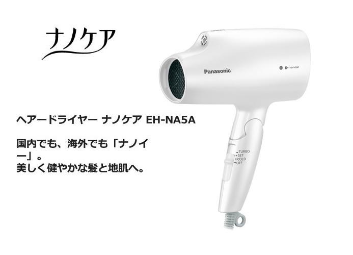 パナソニック ヘアードライヤー ナノケア 美容 海外使用対応可能 冷風モード搭載 美容 ホワイト EH-NA5A
