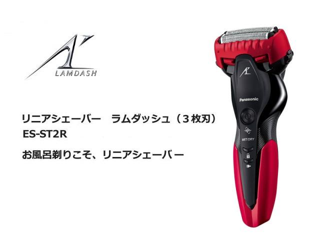 パナソニック リニアシェーバー ラムダッシュ お風呂剃り 急速充電 パワフル 3枚刃 赤 レッド ES-ST2R
