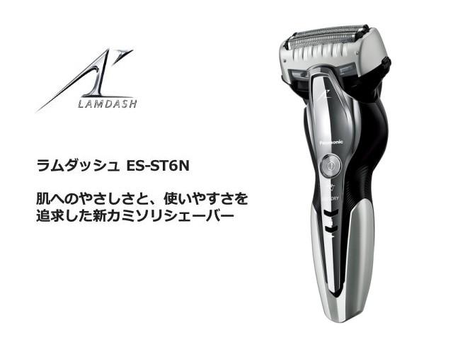 パナソニック メンズシェーバー ラムダッシュ お風呂剃り スリムグリップ 3枚刃 シルバー調 ES-ST6N